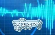 ২৪ ঘণ্টায় দুই দফা ভূমিকম্পে কাঁপল ভারত