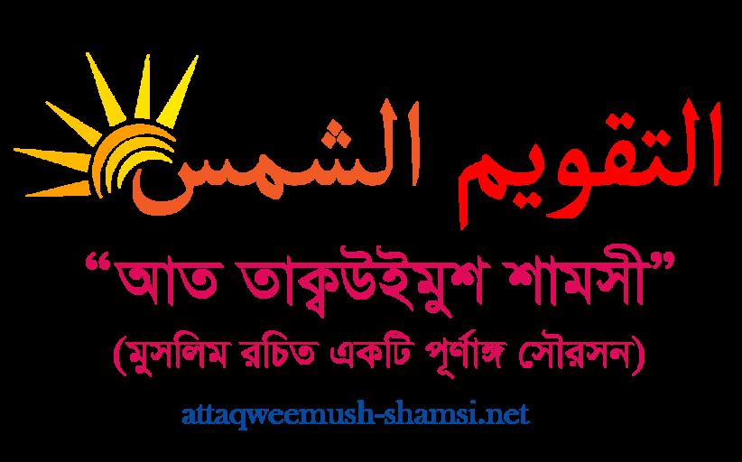 সারা বিশ্বে 'আত তাকউইমুশ শামসী' সৌর ক্যালেন্ডার প্রচলনের দাবি