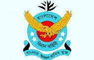 আগামী বছর আন্তর্জাতিক বিমান প্রদর্শনীর আয়োজন করবে বাংলাদেশ বিমান বাহিনী