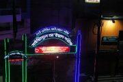 রাজারবাগ শরীফের ৬৩ দিনব্যাপী মাহফিলের উদ্বোধনী অনুষ্ঠান আজ